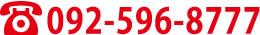 TEL 092-596-877